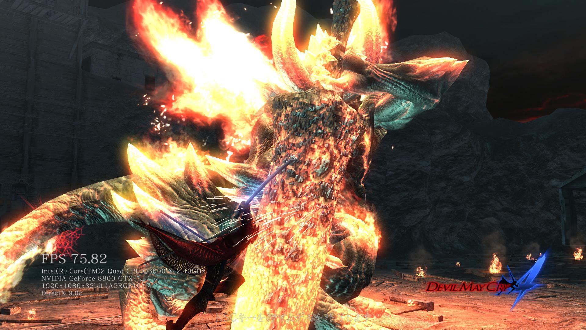 Devil May Cry 4 Screenshot 4